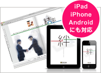 iPhone・iPad・Androidにも対応